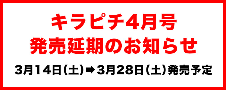 キラピチ4月号発売延期のお知らせ