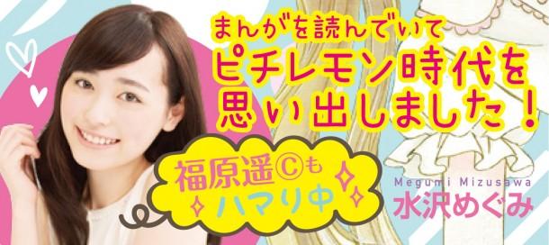 【キラピチ5】2巻帯アタリ