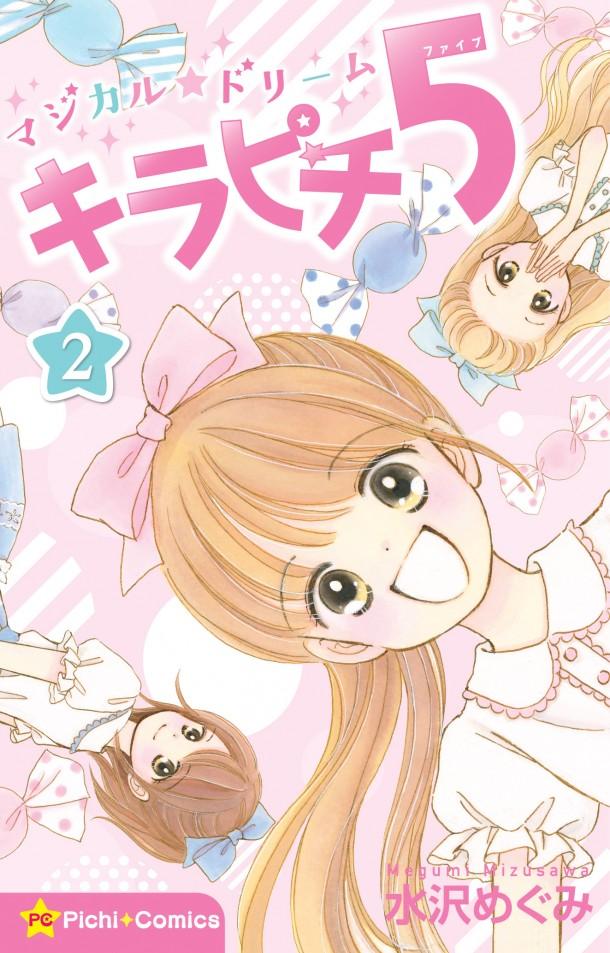 【キラピチ5】2巻カバー最終