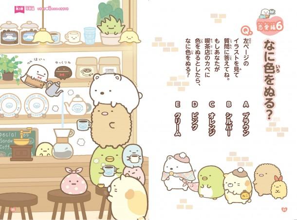 3sho_shoukai