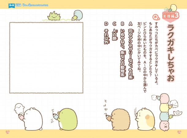 4sho_shoukai