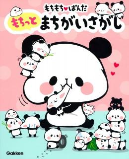 mochi_machigai