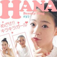 hana_37_thum